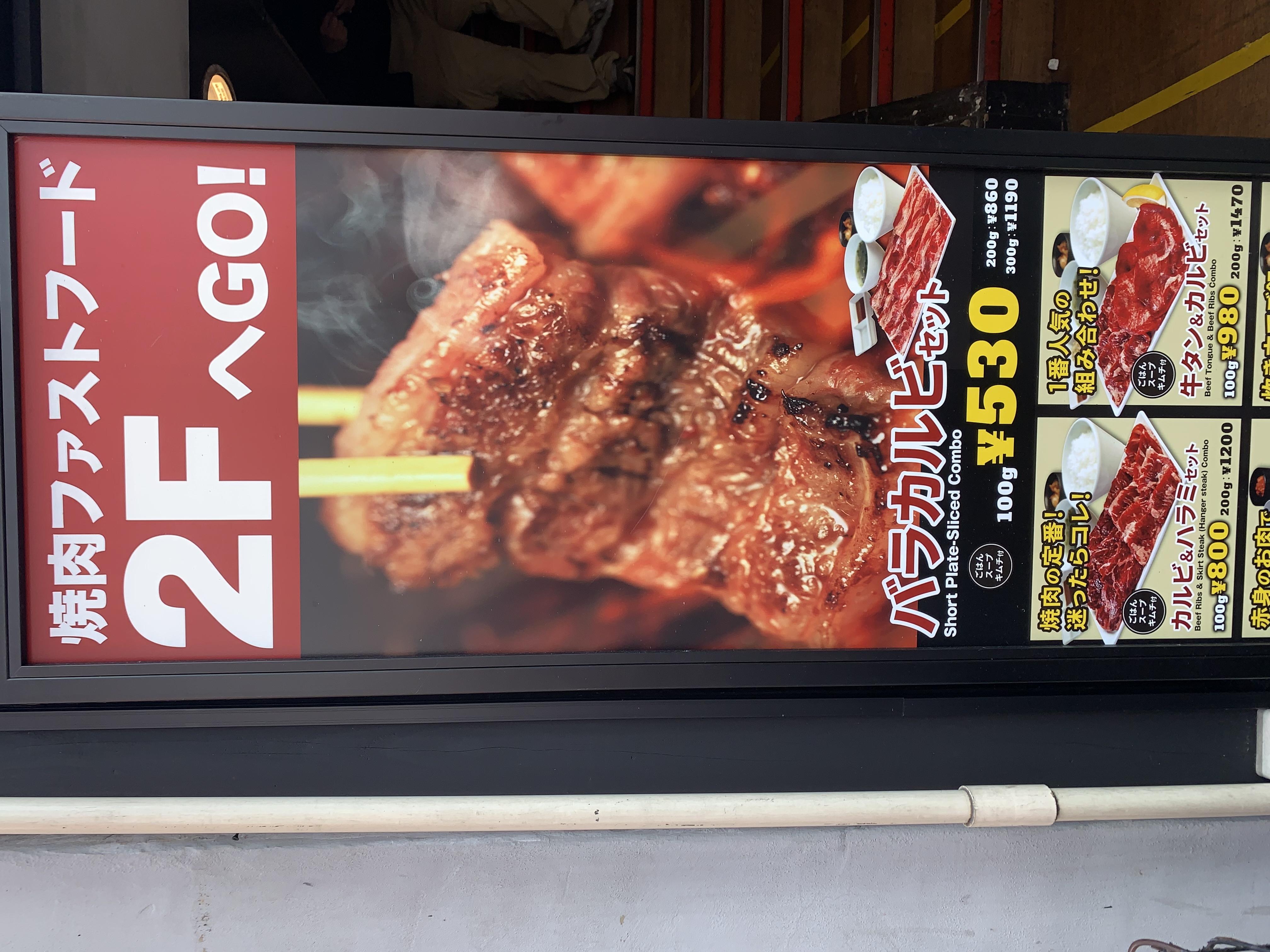 ライク 札幌 焼肉
